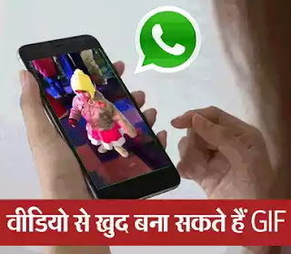 Watsapp Ke Liye GIF Image Kaise Banate Hai Tips In Hindi