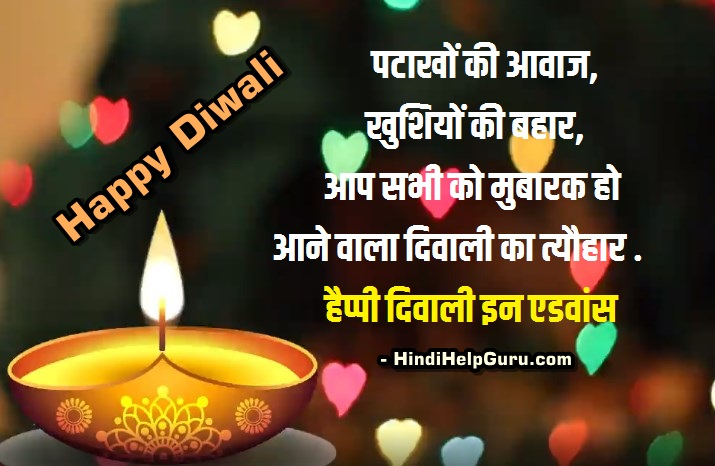 happy diwali in advance 2019 status in hindi english