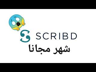 موقع Scribd مفتوح مجانا لمدة شهر