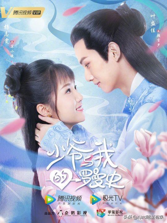 Chuyện Tình Lãng Mạn Của Ta Và Thiếu Gia - A Love So Romantic (2020)
