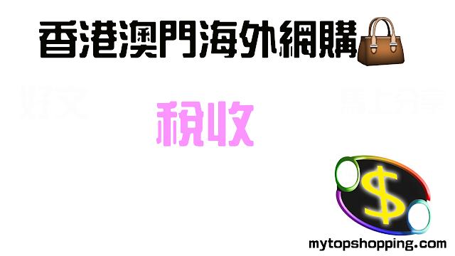 香港、澳門免稅