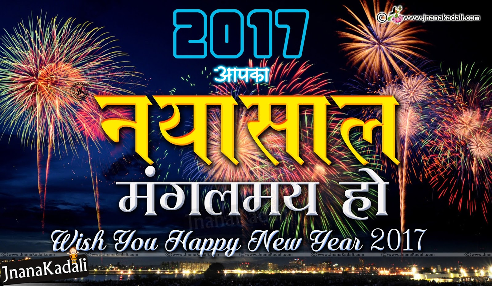 Hindi New Year Greetings With Hd Wallpapers Naya Saal Ki Mubaarak