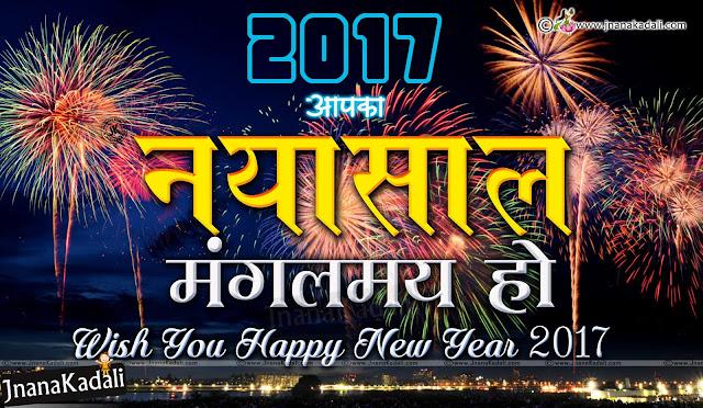 New Year Shayari in Hindi-Hindi New Year Greetings wallpapers, Hindi Free New Year Quotes
