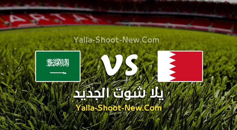مباراة البحرين والسعودية
