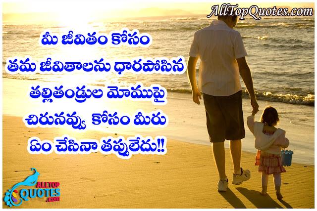 Telugu Student Inspirational Quotes All Top Quotes Telugu Quotes