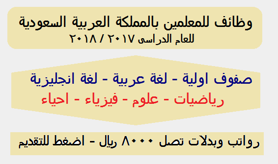 لكبرى مدارس المملكة العربية السعودية معلمين لمختلف التخصصات والمراحل براتب مميز وبدلات تصل 8000 ريال - اضغط للتقديم