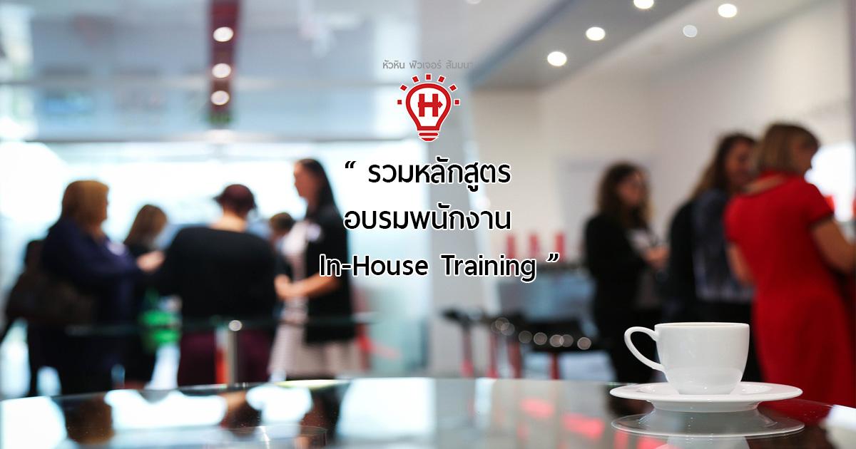 หลักสูตรอบรมพนักงาน หัวหิน In house Training