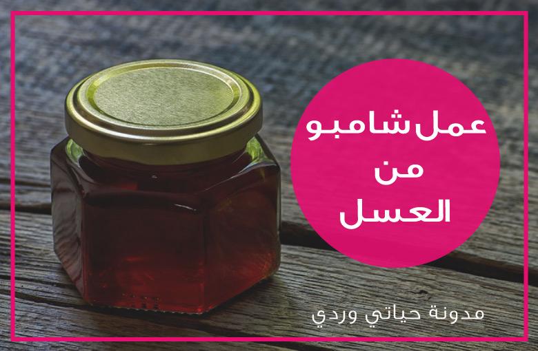 شامبو العسل للشعر