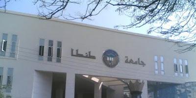 تم فتح باب تقديم الوظائف فى جامعات طنطا ابتداء من غدا السبت 2015/8/8