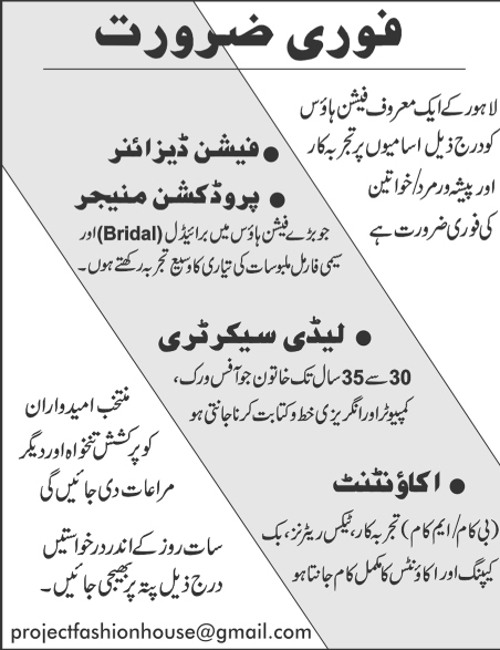 Fashion House Lahore Private Jobs 3 May 2017