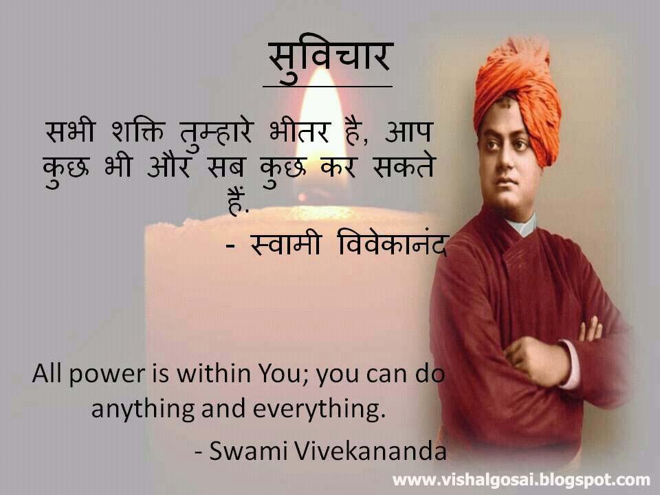 Chanakya Hindi Quotes Wallpaper Vishal Gosai Gujarati Hindi Suvichar