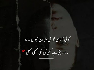 Urdu Sad Poetry | 2 Lines Sad Poetry | Heart Touching Poetry | Poetry sms | Urdu Poetry World,Poetry Urdu Love,Poetry Love,Poetry Urdu Sad, Poetry About Life, Poetry sms, Parveen Shakir Poetry In Urdu, Dard Bhari Shayari In Hindi With Images, Dard love Shayari,Best Dard Shayari
