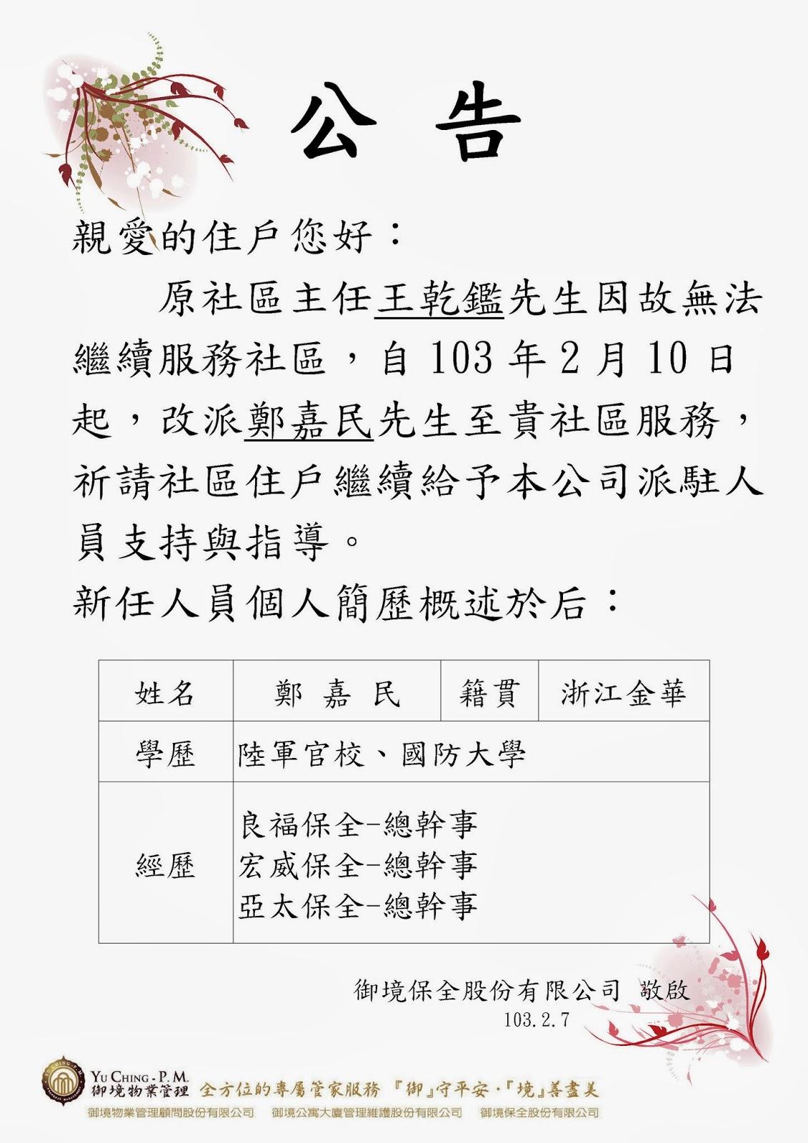 【異動·範本】異動通知範本 – TouPeenSeen部落格