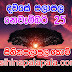 Lagna Palapala Ada Dawase  | ලග්න පලාපල | Sathiye Lagna Palapala 2020 | 2020-11-25
