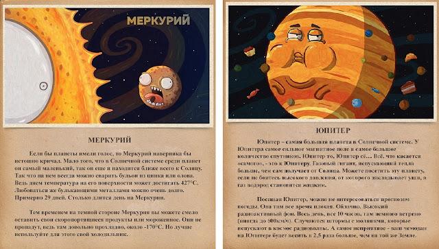 планеты меркурий и юпитер