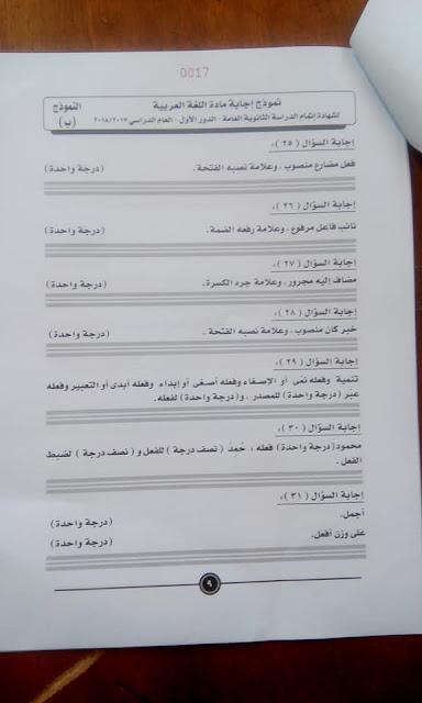 نموذج اجابة امتحان اللغة العربية 2018