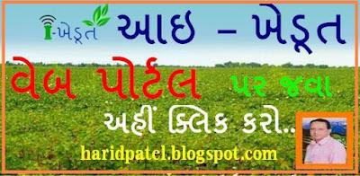 http://www.ikhedut.gujarat.gov.in/