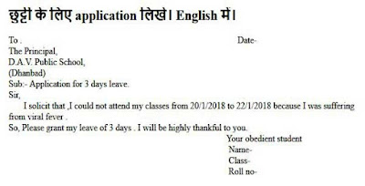 chutti ke liye application english me