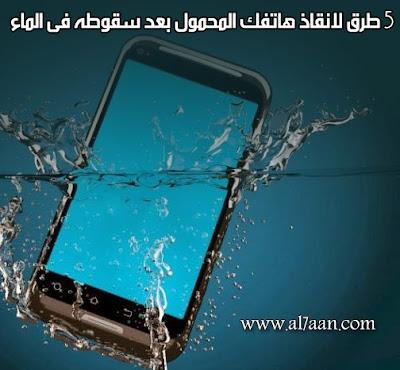 5 طرق لانقاذ هاتفك المحمول بعد سقوطه فى الماء