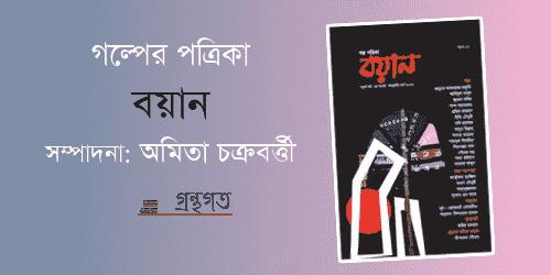 বয়ান | সম্পাদনা: অমিতা চক্রবর্ত্তী