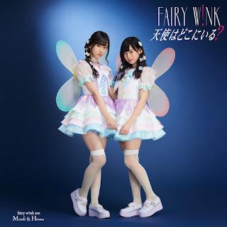 fairy w!nk - 天使はどこにいる? 歌詞