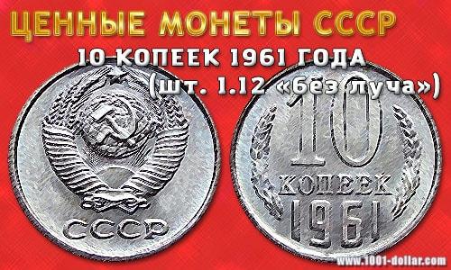 1961 год 10 копеек где в воронеже можно продать монеты ссср
