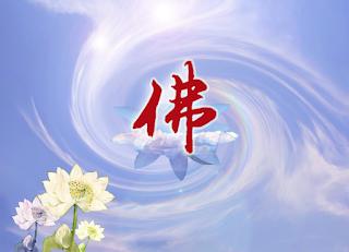 學佛真的受用嗎? (快樂自在) | 第三世多杰羌佛, 福慧行, 佛教, 修行, 快樂人生