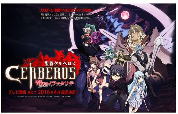Seisen Cerberus: Ryuukoku no Fatalites [Subtitle Indonesia]