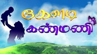 Keladi Kanmani 19-08-2016 Sun TV Serial