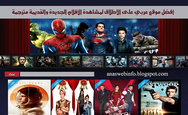 أفضل موقع عربي على الإطلاق لمشاهدة الأفلام الجديدة والقديمة مترجمة و بجودة عالية HD