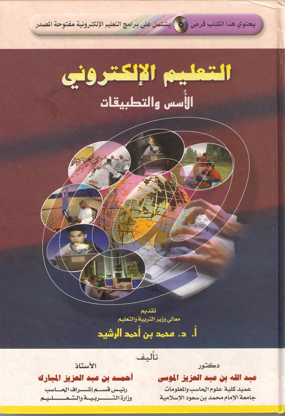 كتاب التعليم الإلكتروني الأسس والتطبيقات pdf