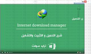 شرح وتثبيت برنامج انترنت مانجر IDM كامل مجانا مع السيريال