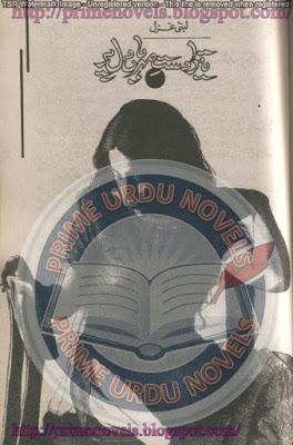Tera dast e mehrban dil par novel by Lubna Ghazal pdf