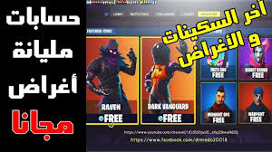 300حساب فورت نايت مجانا 300x Accounts Fortnite .