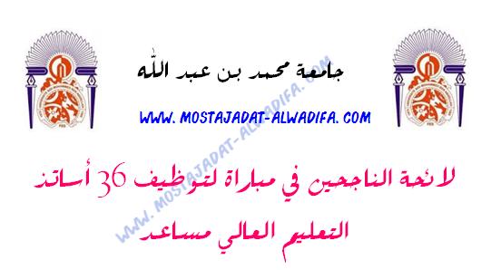 جامعة سيدي محمد بن عبد الله - فاس لائحة الناجحين في مباراة لتوظيف 36 أساتذ التعليم العالي مساعد
