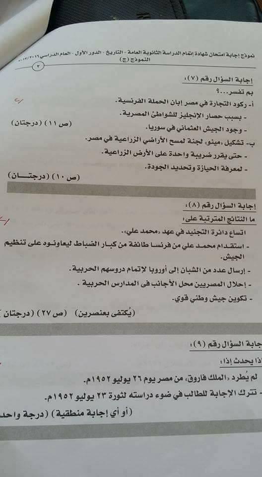 لطلاب الثانوية العامة.. نموذج اجابة امتحان التاريخ الرسمي من الوزارة 3