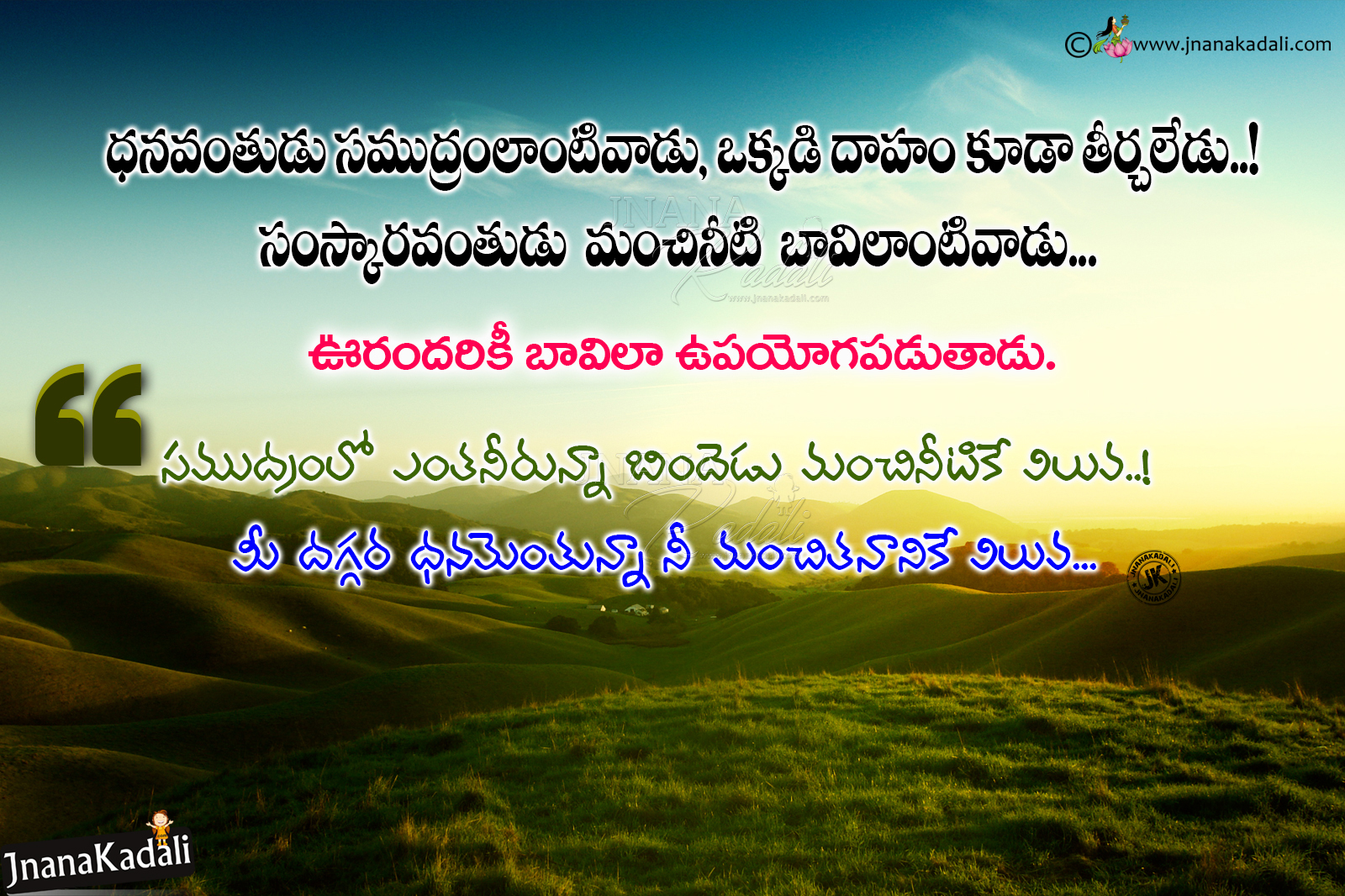 Free Daily Quotes Best Inspirational Telugu Quotestelugu Using Proverb Quotes