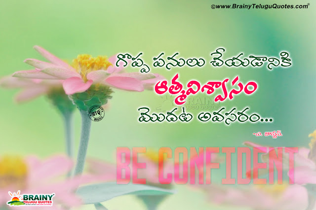 success quotes in telugu, best success thoughts in telugu, motivational daily telugu success sayings