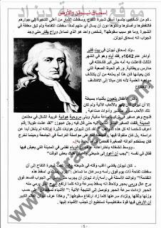 تحضير نص اسحاق نيوتن والارض للسنة الخامسة ابتدائي  الجيل الثاني