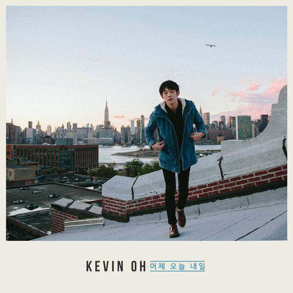 케빈오 (Kevin Oh) – 어제 오늘 내일 (Yesterday, Today, Tomorrow) Lyrics