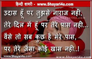 उदास हूँ - Love Shayari for You