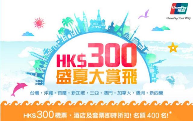 Hutchgo 銀聯咭【盛夏大飛賞】優惠碼,機票、酒店、套票 滿HK$2,000減HK$300,名額400個。