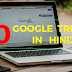 Top 10 Secret Google Search Magic Tips & Ticks In Hindi