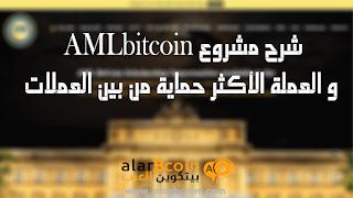 شرح مشروع AMLbitcoin  و العملة الأكثر حماية من بين العملات
