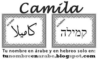 Escribir Camila en hebreo