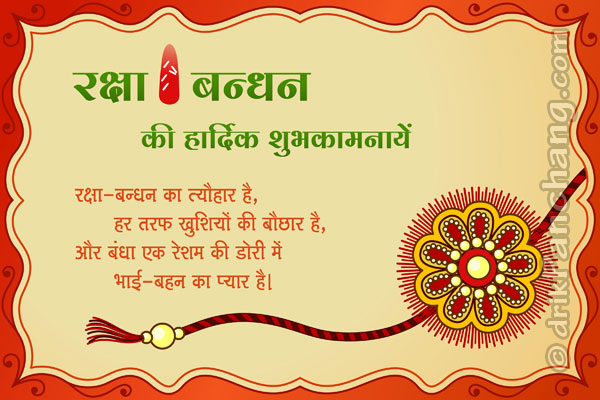 Raksha bandhan brother and sister images shayari