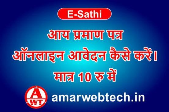 Aay Praman Patra Online Form Kaise Apply Kare