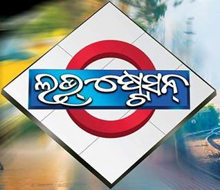 wallpaper of odia film love station