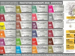 http://www.alevrou.com/2016/08/politistiko-kalokairi-dimou-spartis-avgoustos-2016.html