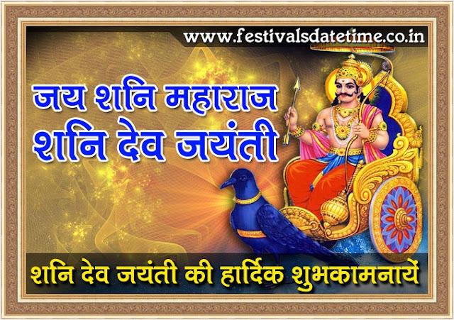 Shani Dev Jayanti Hindi Wallpaper Free Download No.D